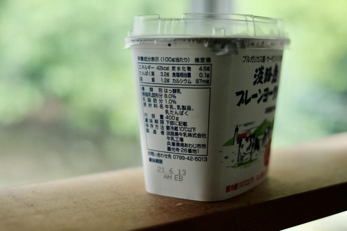 淡路島プレーンヨーグルト(淡路島牛乳)|成分表
