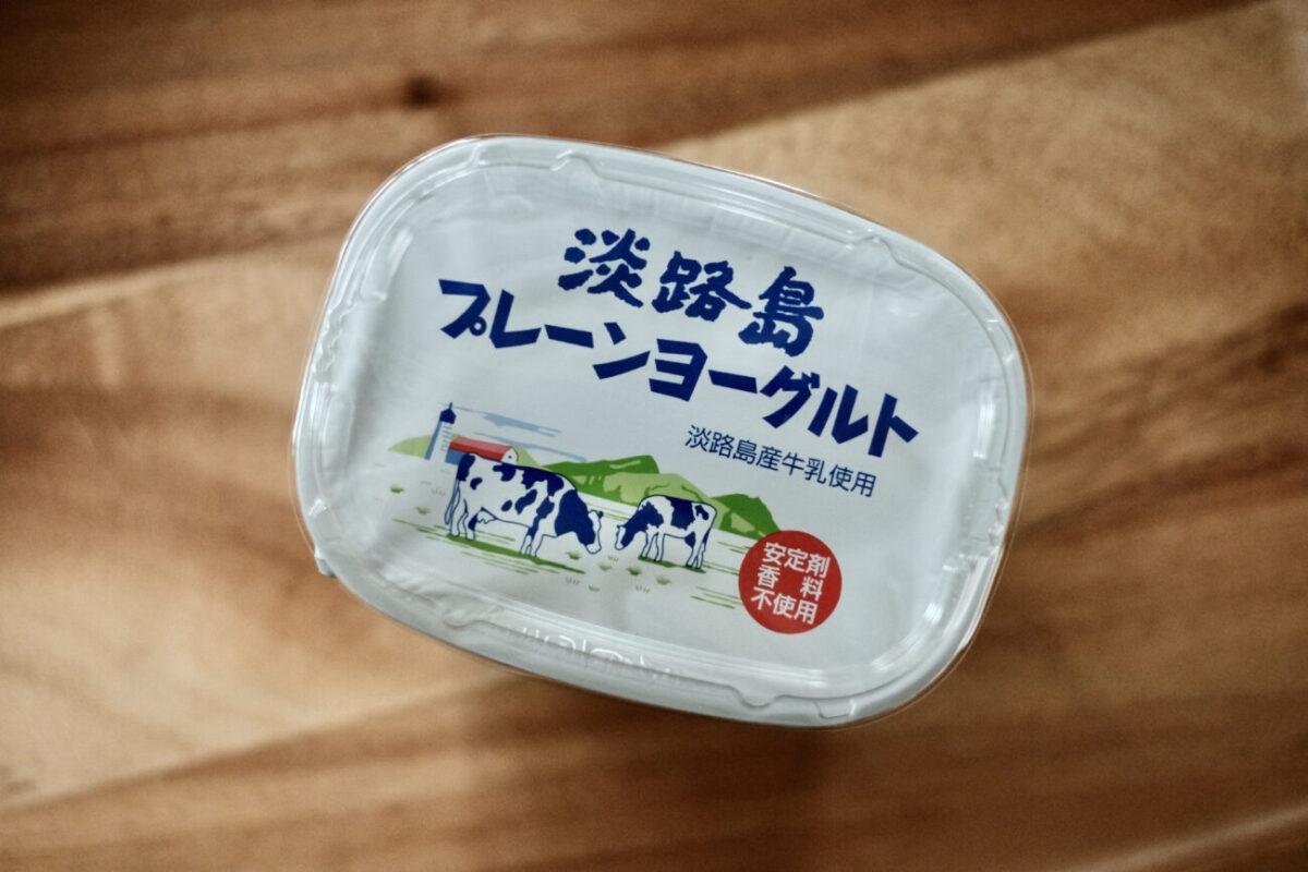淡路島プレーンヨーグルト(淡路島牛乳)|