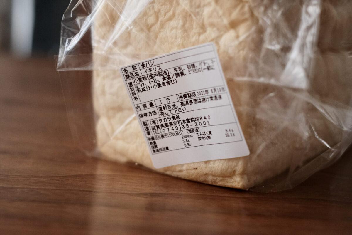 宝牧場しぼりたて工房(滋賀高島朽木)|ミルク食パン原材料