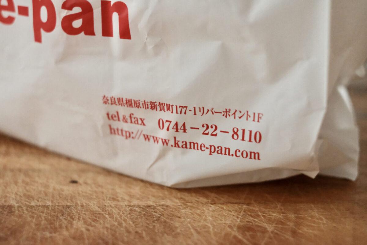 Kame-pan(カメパン)|袋