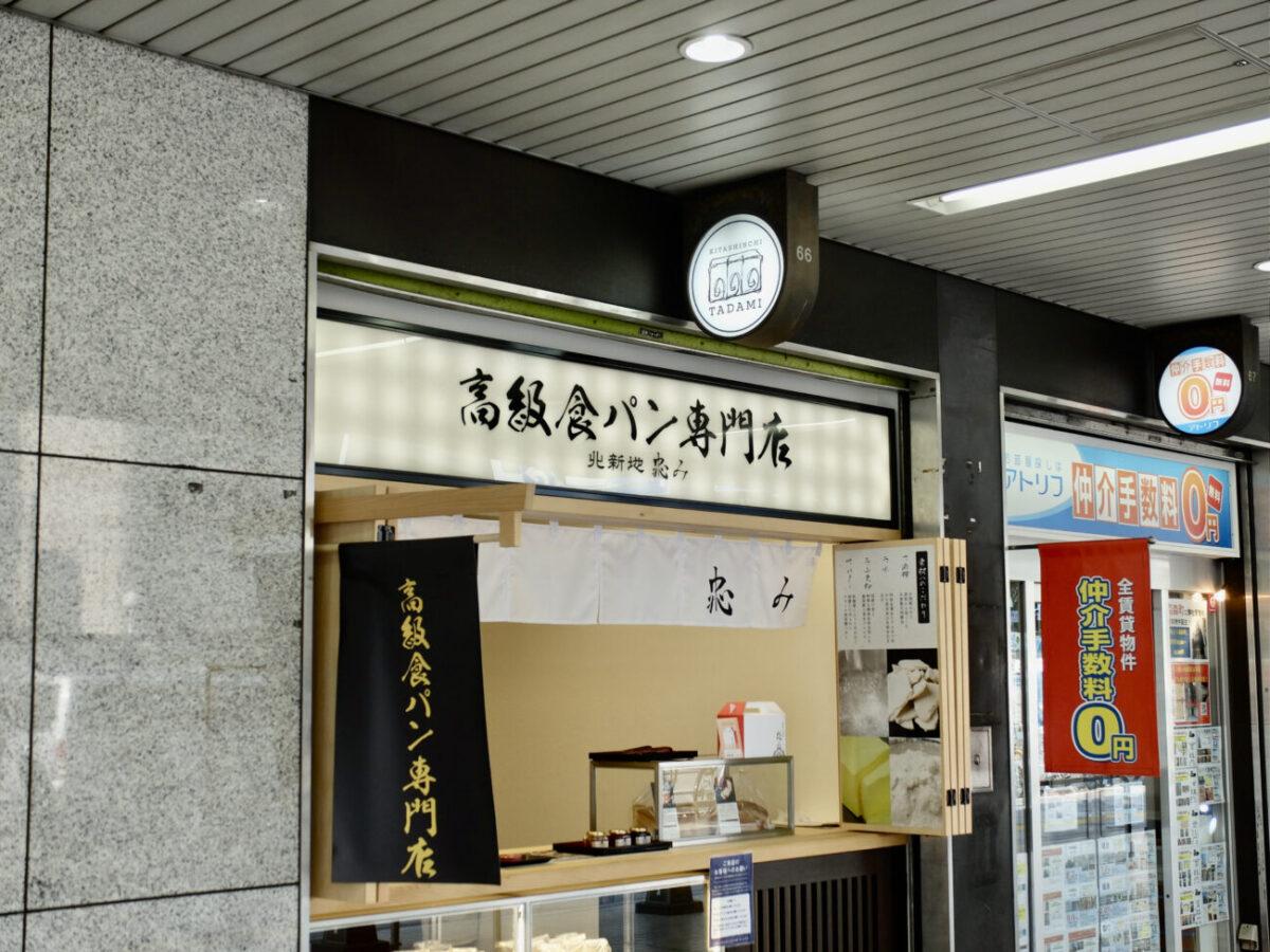 高級食パン専門店「北新地 忠み」|北新地店