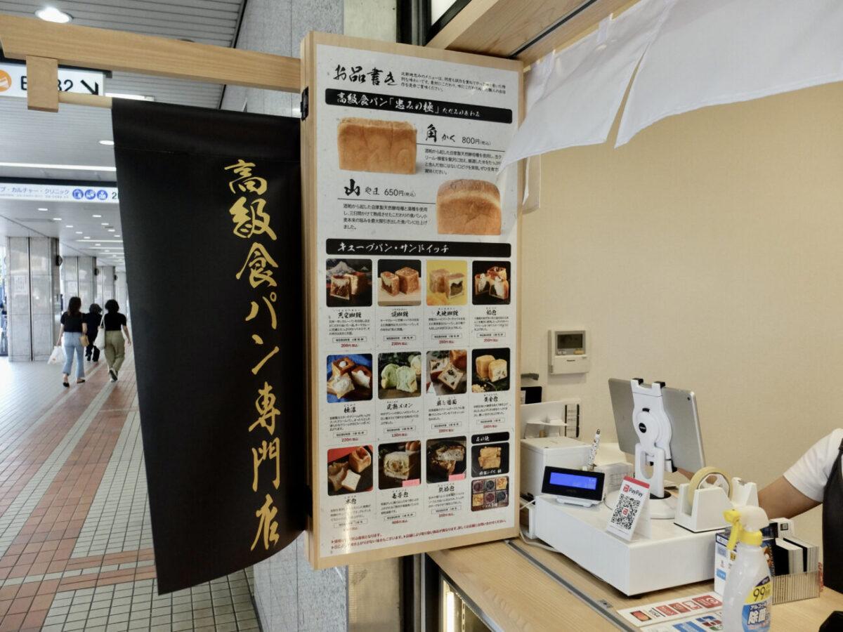 高級食パン専門店「北新地 忠み」|メニュー
