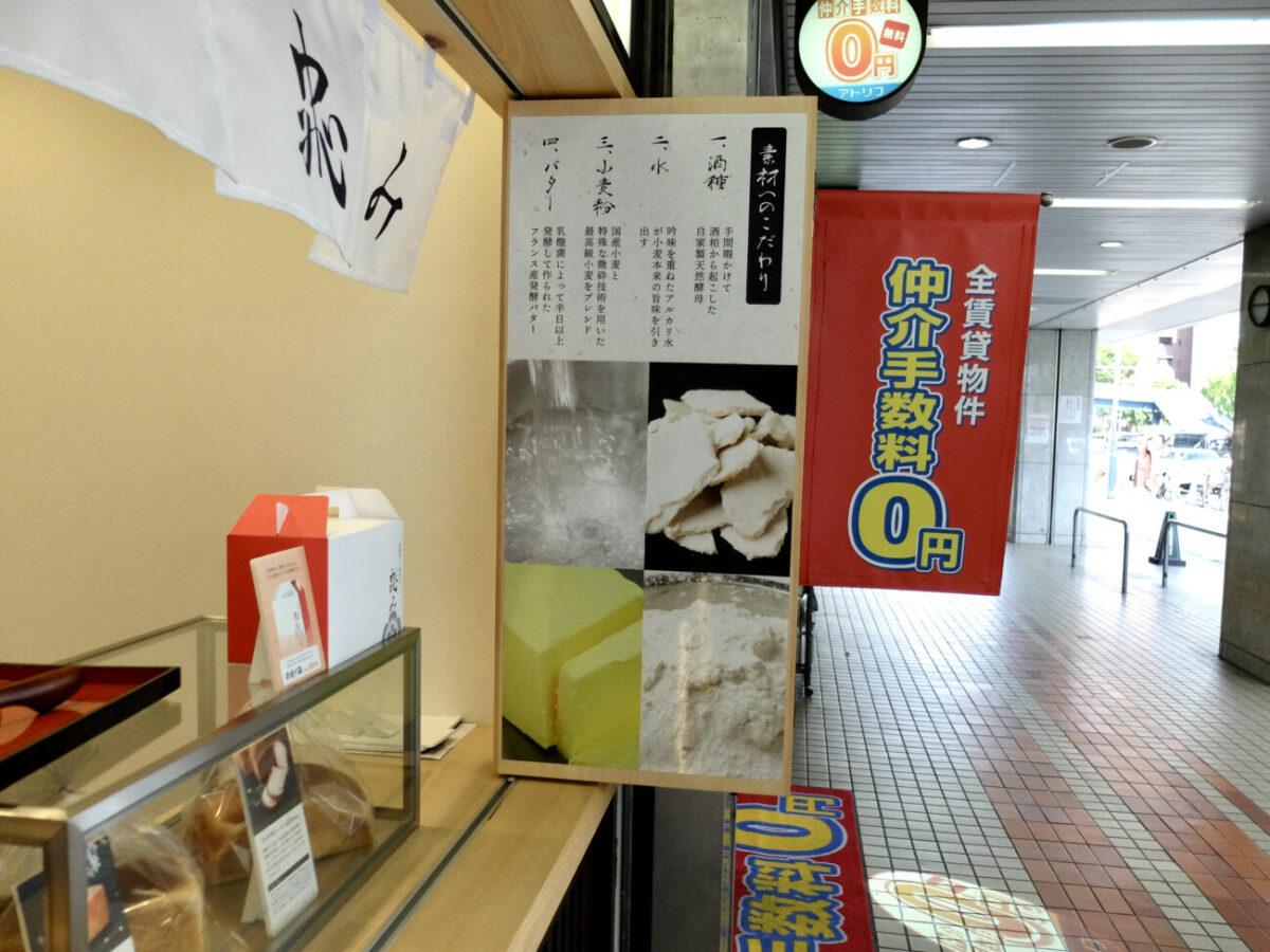 高級食パン専門店「北新地 忠み」|素材へのこだわり