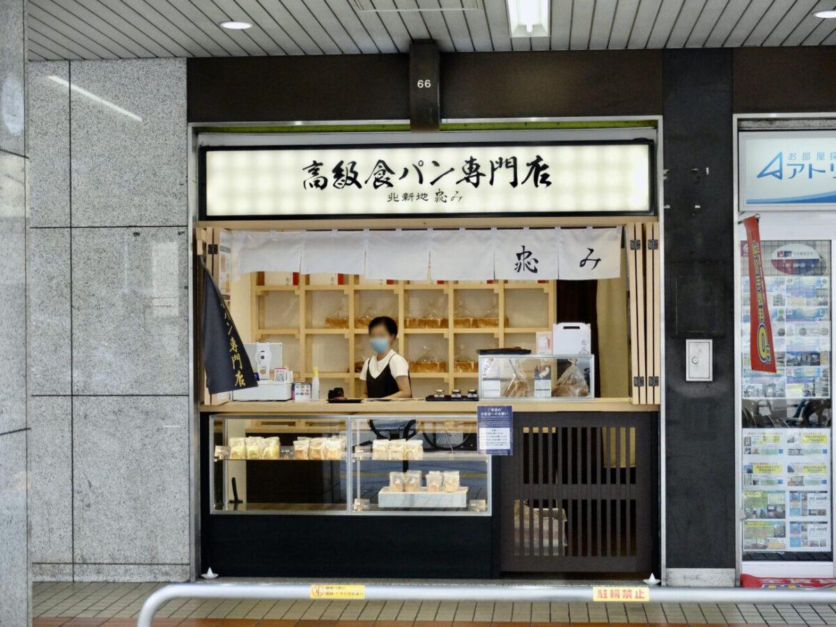 高級食パン専門店「北新地 忠み」|店舗