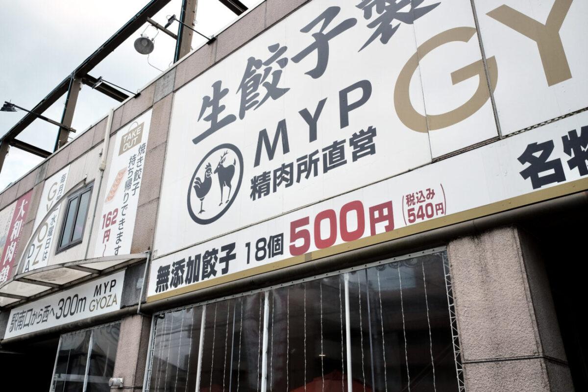 [奈良]生餃子製造直売所GYOZAの冷凍餃子「MYP餃子」|店舗外観