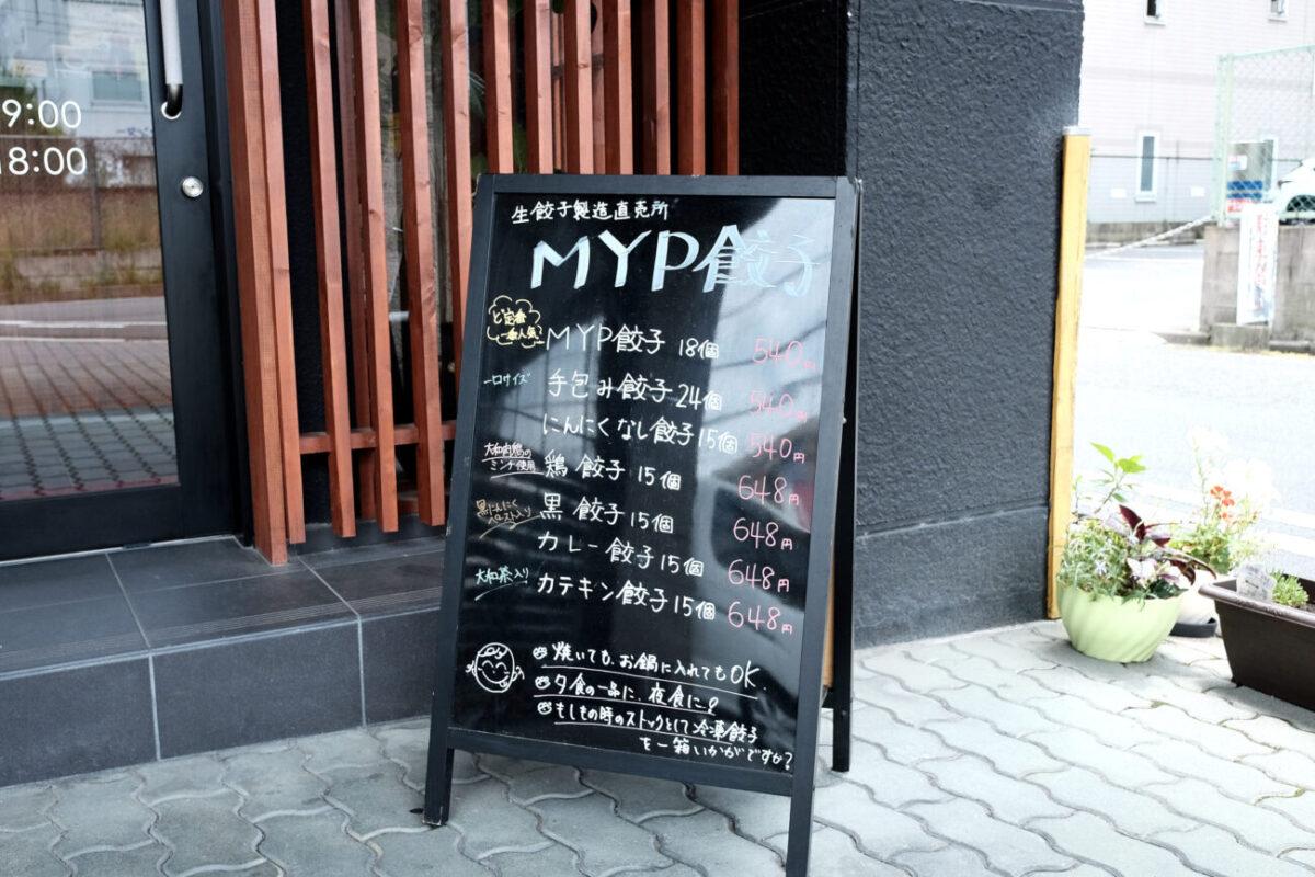 [奈良]生餃子製造直売所GYOZAの冷凍餃子「MYP餃子」|立て看板メニュー