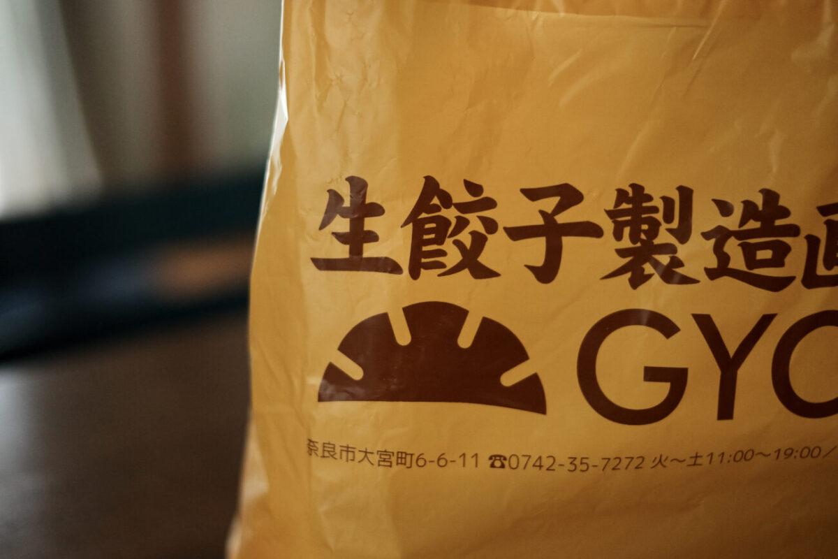 MYP生餃子製造直売所GYOZA|袋