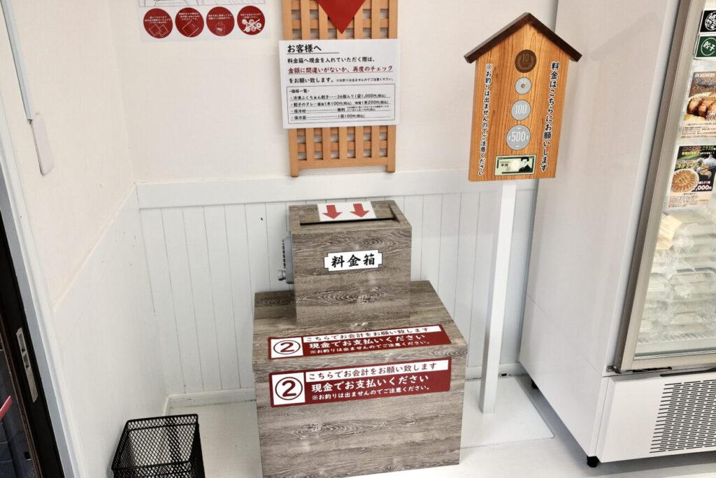 無人餃子販売所「ふくちぁん餃子」 料金箱