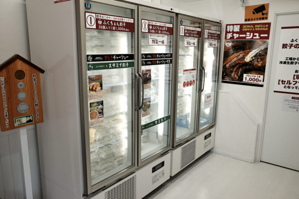 無人餃子販売所「ふくちぁん餃子」 冷蔵ショーケース