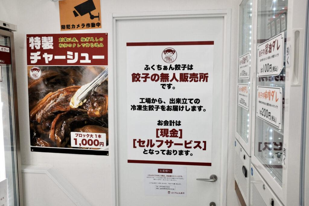 無人餃子販売所「ふくちぁん餃子」 店内