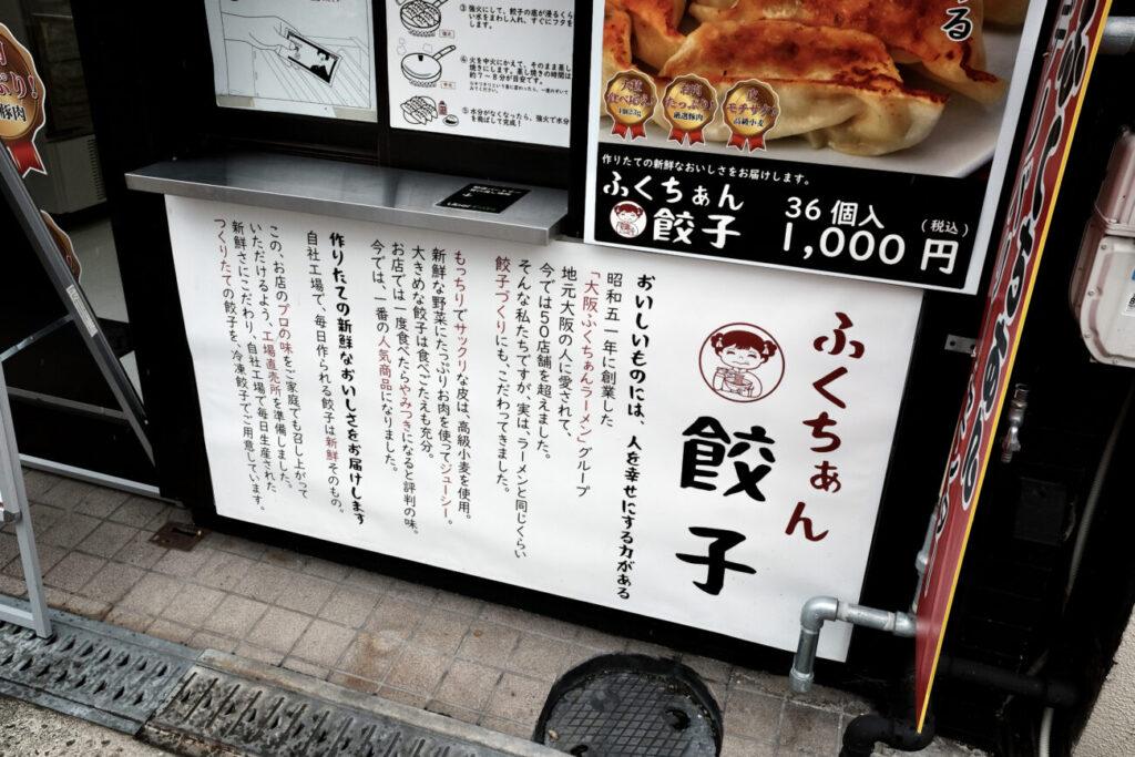 無人餃子販売所「ふくちぁん餃子」 店舗