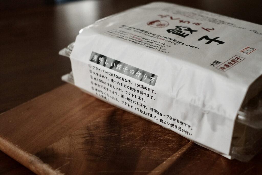 無人餃子販売所「ふくちぁん餃子」 作り方