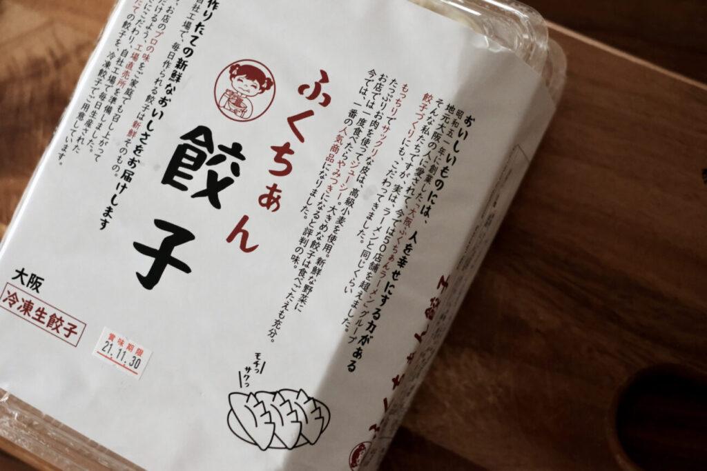 無人餃子販売所「ふくちぁん餃子」 冷凍生餃子